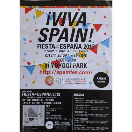 フェスタデエスパーニャちらし00_フェスタデエスパーニャ_ある日本人観光客のスペイン旅行記