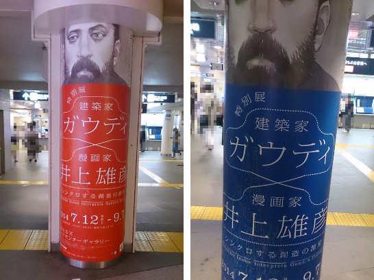 ガウディ×井上雄彦_駅広告_ある日本人観光客のスペイン旅行記