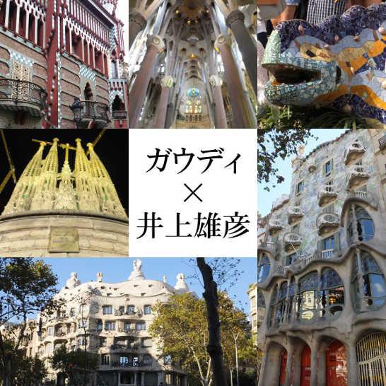 ガウディ×井上雄彦_画像集_ある日本人観光客のスペイン旅行記