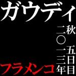 2013秋のスペイン旅行5日目 ガウディとフラメンコ編【アルバム】
