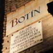 ボティン01_マドリード_スペイン旅行記2014